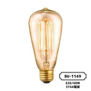 カーボン電球 (E26型) E26/60W ST64電球