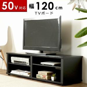 テレビ台 ローボード テレビボード おしゃれ 北欧 木製 幅120cm 収納付き 50インチ対応 ブラック シンプル|akaya