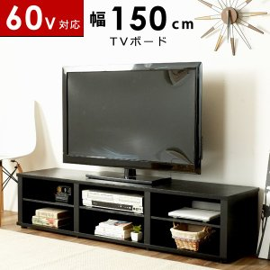 テレビ台 ローボード テレビボード おしゃれ 北欧 木製 幅150cm 収納付き 60インチ対応 ブラック シンプル|akaya