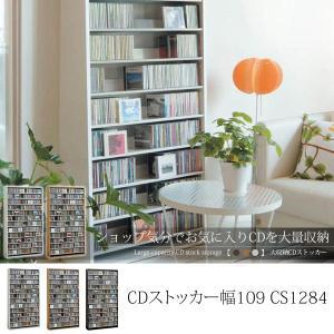 CD DVD 収納ラック 大容量 CDストッカー 幅109 CS1284の写真