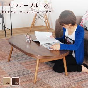こたつ 折りたたみテーブル 120 akaya