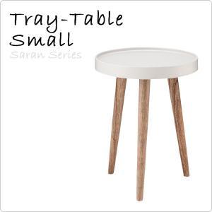 サイドテーブル トレーテーブル 小|akaya