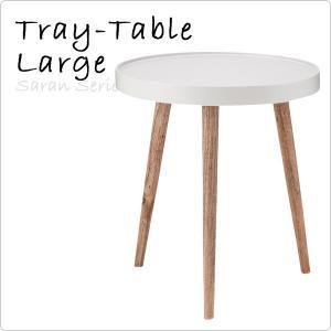 サイドテーブル トレーテーブル 大|akaya