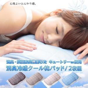 消臭 冷感 クール 枕パッド 2枚組|akaya