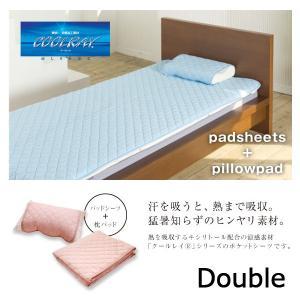 ひんやり 涼感 敷パッド ダブル クールレイ(R) パッドシーツ+枕パッド|akaya