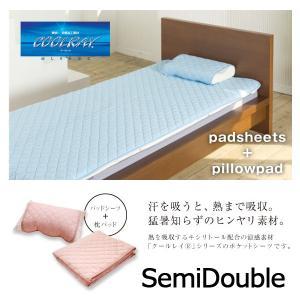 ひんやり 涼感 敷パッド セミダブル クールレイ(R) パッドシーツ+枕パッド|akaya