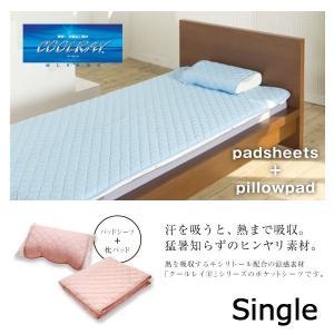 ひんやり 涼感 敷パッド シングル クールレイ(R) パッドシーツ+枕パッド|akaya