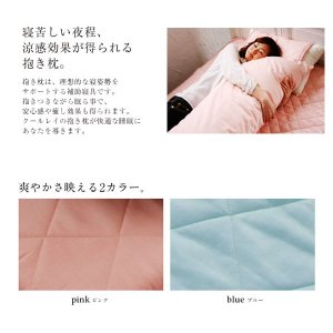 抱き枕 ひんやり 涼感 クールレイ(R)|akaya|02
