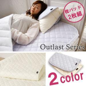 枕パッド アウトラスト ひんやり 温度調節|akaya
