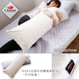アウトラスト 抱き枕 冷却 温度調整|akaya