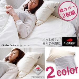 クール 冷感 冷却 ひんやり 枕パッド アウトラスト|akaya