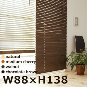 木製ブラインド 88×138|akaya