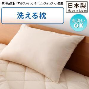 洗える 枕 防ダニ 子ども用 まくら|akaya
