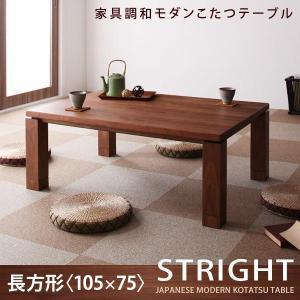 こたつ 天然木 テーブル 和モダン 105幅|akaya