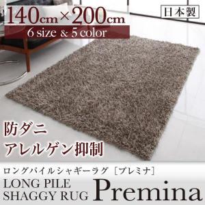 シャギーラグ 防ダニ・アレルブロック 日本製 140×200cm|akaya