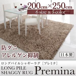 シャギーラグ 防ダニ・アレルブロック 日本製 200×250cm|akaya