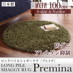 シャギーラグ 防ダニ・アレルブロック 日本製 直径100cm(円形)|akaya