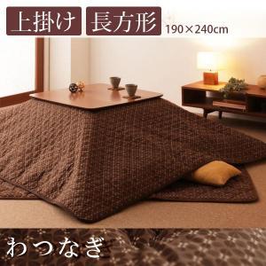 こたつ布団カバー 長方形 掛け布団カバー 単品|akaya