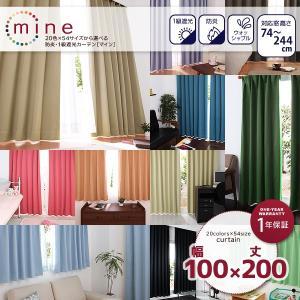 遮光カーテン 1級遮光 防炎 幅100×200cm(2枚)|akaya