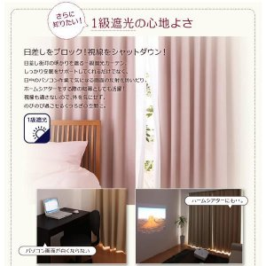 遮光カーテン 1級遮光 防炎 幅100×230cm(2枚)|akaya|02