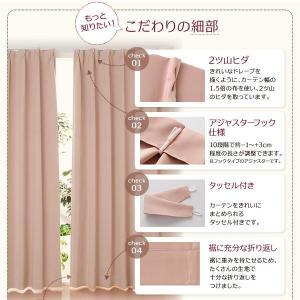 遮光カーテン 1級遮光 防炎 幅150×90cm(2枚)|akaya|04