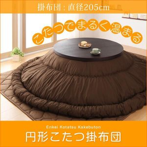 こたつ布団 丸型 日本製 円形 掛け 205cm akaya