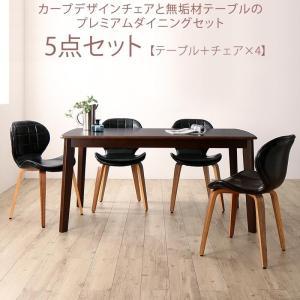 ダイニングセット ダイニングテーブルセット 5点セット 4人用 幅150cm チェア 北欧  曲線 無垢 天然木 akaya