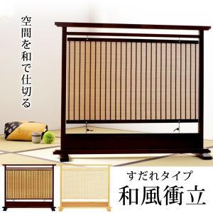 衝立 パーテーション 間仕切り おしゃれ 低い 和風 昔 玄関 木製 玄関 すだれ 飲食店 日本製 高級 スクリーン 屏風