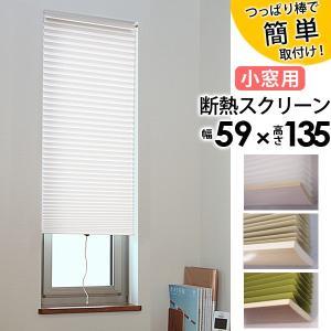 断熱スクリーンカーテン  小窓用断熱スクリーン 遮光断熱スクリーン 窓用 日除け ロールスクリーン ブラインド カーテン 59x135cm 取り付け簡単|akaya