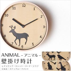 アニマルシルエット 壁掛け時計 ウォールクロック...