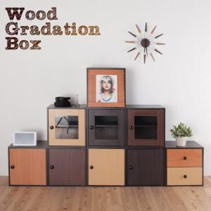 キューブボックス グラデーションボックス カラーボックス 本棚 オープン 奥行き40 扉付き 木製 引き出し 背面化粧 収納  シンプル おしゃれ 組合せ 北欧|akaya