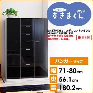 クローゼット オーダー ワードローブ 国産 完成品 ハンガータイプ (幅71〜80cm) akaya