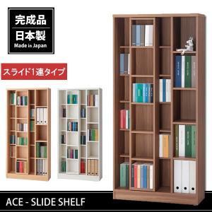 スライド書棚 スライド1連タイプ スライド棚 スライド本棚 本棚 シェルフ 書棚 コミック 文庫 A4ファイル 書斎 完成品|akaya
