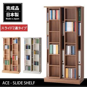 スライド書棚 スライド2連タイプ スライド棚 スライド本棚 本棚 シェルフ 書棚 コミック 文庫 A4ファイル 書斎 完成品|akaya