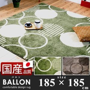 カーペット ラグ 日本製 床暖 ホットカーペット対応 185×185cm 正方形