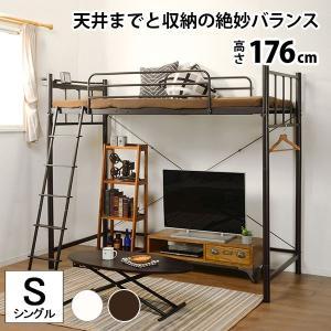 ロータイプベッドにもなるロフトベッド。 棚板2口コンセント付き。  【サイズ】高さ176cm (約)...
