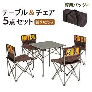 ガーデンテーブル5点セット テーブルチェアセット ベランダ ガーデン セット アウトドア コンパクト 折りたたみ 軽量|akaya