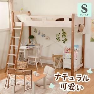 ベッド下を収納や住空間として活用できるロフトベッド。 木製ならではのぬくもりも魅力的。  【サイズ】...