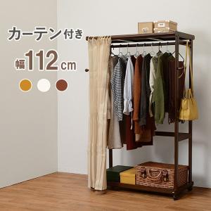ハンガーラック 幅112cm ハンガースタンド コートハンガー おしゃれ 木製 棚付き スリム 頑丈 カーテン 目隠し 収納力抜群|akaya