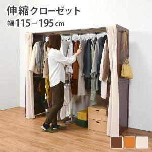 スペースに合わせて伸縮可能な木製クローゼットハンガー。 カーテン付き。  【サイズ】 (約)幅115...