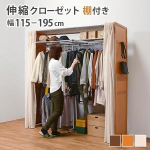 スペースに合わせて伸縮可能な木製クローゼットハンガー。 カーテン・上棚付きタイプ  【サイズ】 (約...