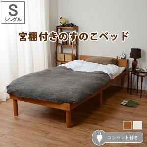 3段階のベッド高が選べる木製すのこベッド。 スタイリッシュ棚板とコンセント付き。  ※ベットフレーム...