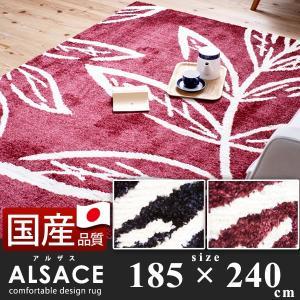 カーペット ラグ 日本製 床暖 ホットカーペット対応 185×240cm
