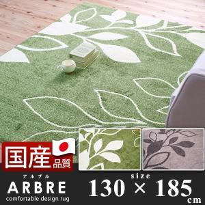 カーペット ラグ 日本製 床暖 ホットカーペット対応 130×185cm