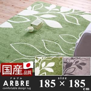 カーペット ラグ 日本製 床暖 ホットカーペット対応 185×185cm
