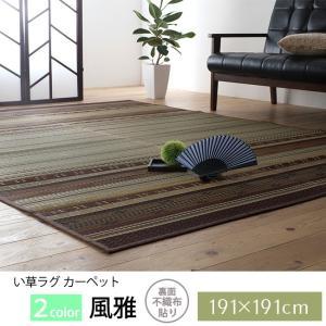 い草ラグ ラグ カーペット エスニック風 191X191cm|akaya
