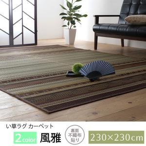 い草ラグ ラグ カーペット エスニック風 230X230cm|akaya
