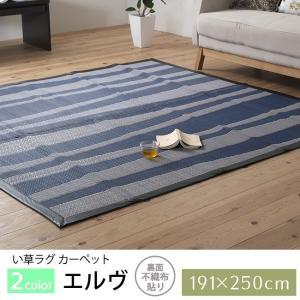 い草ラグ ラグ カーペット スタイリッシュ 191X250cm|akaya