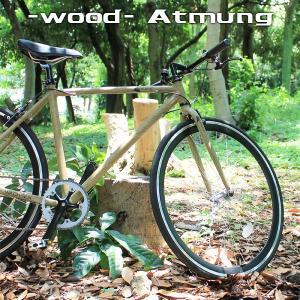 クロスバイク 700C アルミクロスバイク -wood- Atmung