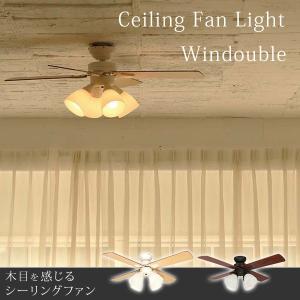 シーリングファン 照明付き シーリングライト Windouble ウィンダブル 4灯 plusmore 照明器具 akaya